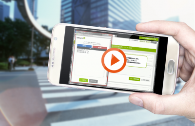 安否確認サービス Safetylink24の使いやすさが一目瞭然!「早わかりムービー」公開しました。